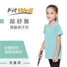 【Fitwell】超舒服頂級排汗衣-兒童...