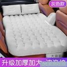 充氣床 車載充氣床汽車用後排睡墊睡覺床墊轎車SUV後座氣墊床車內旅行床【快速出貨】