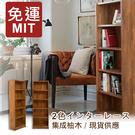 【多瓦娜】MIT日式工業-集成2尺書架/展示櫃/收納櫃/書櫃-111-02-BK