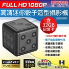 1080P 高清迷你黑色骰子鑰匙圈造型微型針孔攝影機@桃保
