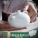 器記德化窯白瓷西施壺家用簡約陶瓷功夫茶具過濾茶壺LOGO禮品 快速出貨