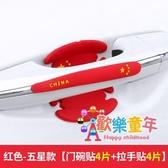 車貼 汽車門拉手保護膜把手硅膠門碗膜車門貼門碗貼劃痕把防刮裝飾改裝