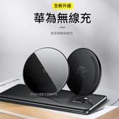 Baseus倍思 新升級極簡無線充電盤 無限快充版 10W無線充電座 華為快充 Type-C接頭