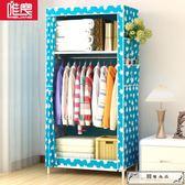 單人簡易衣柜學生宿舍小號衣櫥布藝租房組裝布衣柜簡約現代經濟型
