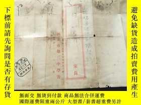 二手書博民逛書店1955年西安市第三中學成績通知單一份,帶郵戳。校長孫尊武,著名愛國人士,西