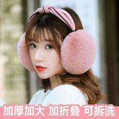 耳套女冬新款韓版可折疊耳罩仿兔毛耳包學生可愛耳暖兒童保暖耳捂 ys8579『伊人雅舍』