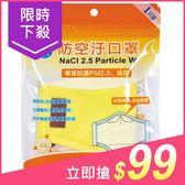 AOK~防空汙PM2.5口罩 小孩用(布面黃色)1入【小三美日】原價$125