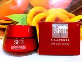 SKII SK2 SK-II R.N.A. 超肌能緊緻活膚霜50g (輕盈版/一般版)  【全新百貨公司專櫃正貨】☆