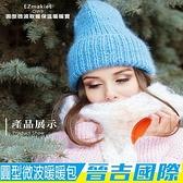 【晉吉國際】EZmakeit-OWB 圓型微波取暖保溫暖暖寶 HANLIN 出品