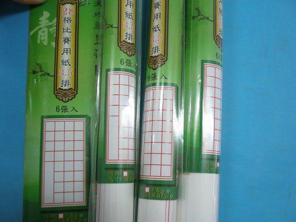 28格書法紙 白宣紙28格比賽用紙 白毛邊紙 書法比賽用紙(綠)/ 定[#30]【捲6張入】