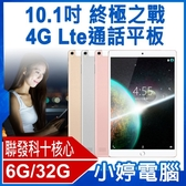 【免運+3期零利率】全新 終極之戰 10.1吋 4G Lte通話平板 聯發科10核心 6G/32G 安卓8.0