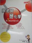 【書寶二手書T6/科學_NCW】蘇老師掰化學_蘇瓦茲