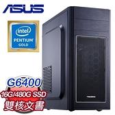 【南紡購物中心】華碩系列【聖光之痕I】G6400雙核 文書電腦(16G/480G SSD)