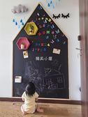紫薇星房子造型黑板兒童黑板墻涂鴉墻貼磁性 黑板墻家用裝飾 北歐