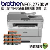 【搭TN-2480相容碳粉匣10支】Brother MFC-L2770DW 無線黑白雷射全自動雙面複合機