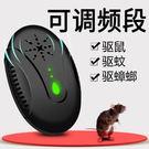 驅鼠器 老鼠干擾器超聲波驅鼠器電子貓捕鼠神器抓藥家用滅鼠捕耗子 全館免運