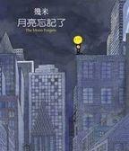 書立得-【幾米】月亮忘記了(2007年新版精裝)