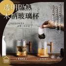 透明隔熱木柄帶蓋泡茶玻璃杯附杯墊 高硼矽雙層防燙辦公杯 茶隔杯 【ZE0305】《約翰家庭百貨