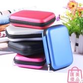買1送1 數碼包 數碼收納包移動硬盤保護套便攜包【匯美優品】