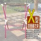 金德恩 台灣製造 X型多功能平台置物折疊曬衣架95x65x145cm/棉被/毛巾/曬衣服/收納/衣櫥/晾曬