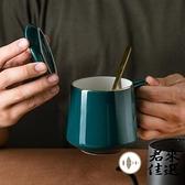 馬克杯北歐咖啡杯陶瓷杯子辦公室水杯帶蓋勺【君來佳選】