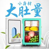 10L小冰箱迷你小型家用單門式制冷二人世界宿舍冷藏車載冰箱 QQ2560『樂愛居家館』