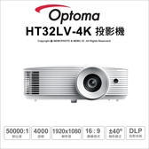 Optoma 奧圖碼 HT32LV-4K 旗艦高亮度家庭娛樂投影機 支援4K 4000流明 公司貨【可刷卡】薪創數位