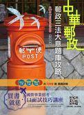 (二手書)2019年郵政三法大意題庫攻略(郵局招考) ※依107年12月最新修法編寫