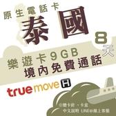 《泰國原生電話卡》樂游卡8天4G網路卡通話網路True Move 曼谷/清邁/芭達雅/普吉島上網 可打電話
