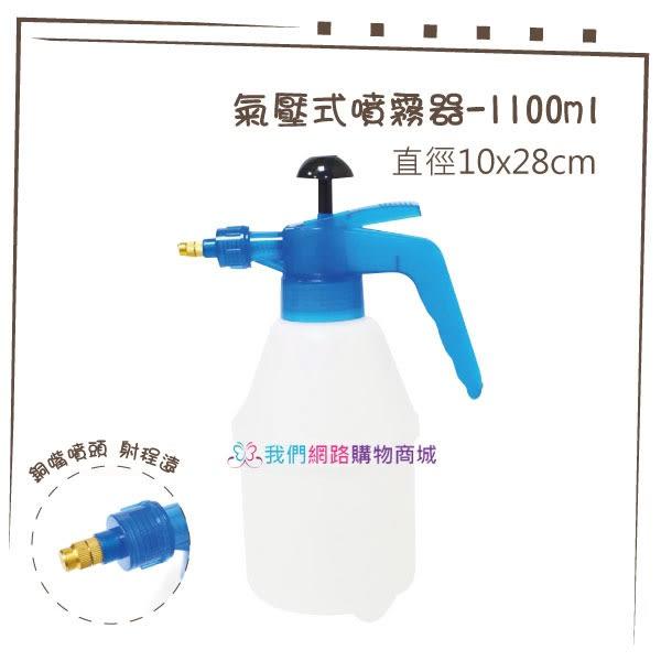 【我們網路購物商城】氣壓式噴霧器-1100ml 噴瓶 噴槍瓶