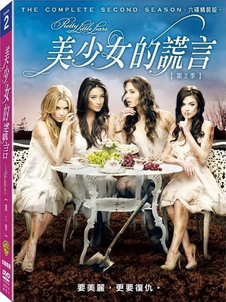 歐美影集 美少女的謊言 第二季 DVD (購潮8)