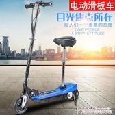 電動滑板車 折疊電動滑板車超輕便成年便攜代步神器超輕便上班超快便攜式男女 MKS極速出貨
