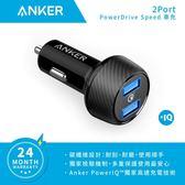 【保固二年】Anker PowerDrive Speed 車充 2PORT A2228