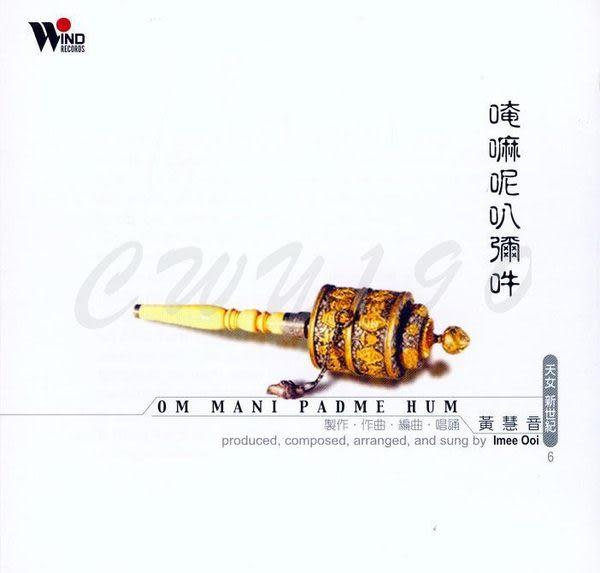 天女新世紀 6 唵嘛呢叭彌吽 CD (音樂影片購)