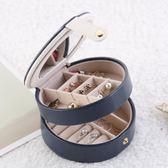 新品便攜首飾盒公主歐式韓國簡約小號迷你耳環耳釘手飾品收納盒子『摩登大道』