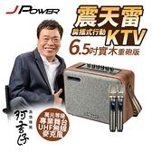 JPOWER 杰強 J-102 6.5吋 實木重砲版 震天雷 肩攜式KTV藍牙音響 [富廉網]