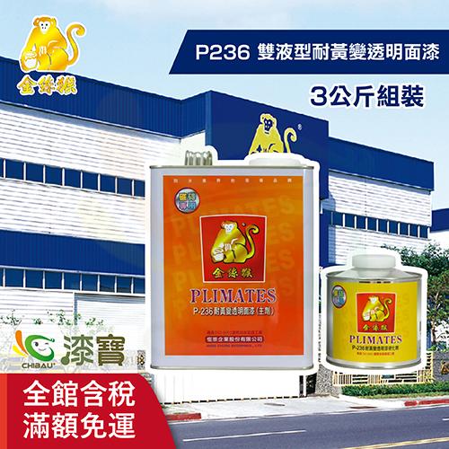 【漆寶】金絲猴│雙劑型耐黃變透明面漆P-236(3kg組裝)