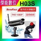 天鉞 Secufirst WP- H03S 無線網路攝影機 防盜監視攝影機 監控攝影機 溫感偵測 1080P FHD