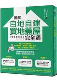 圖解自地自建×買地蓋屋完全通【暢銷更新版】:掌握10大關鍵步驟,教你買對地、蓋好
