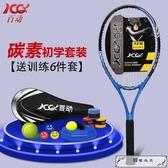 網球拍單人初學者碳纖維男女雙人專業碳素大學生選修課套裝