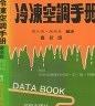 二手書R2YB 88年元月再版《冷凍空調手冊》曹永偉等 前程9579574518