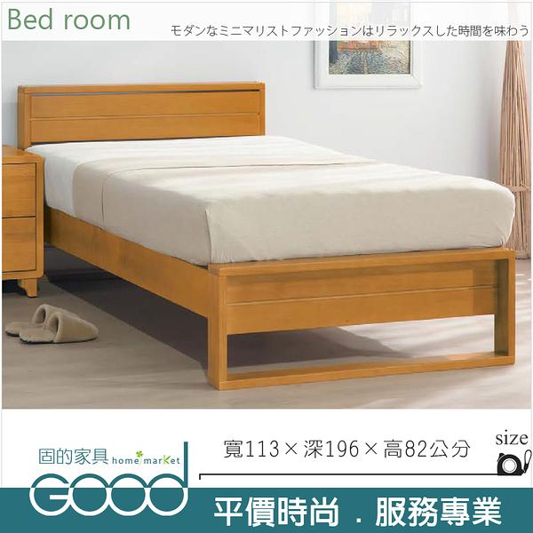 《固的家具GOOD》106-04-AK 貝爾3.5尺單人床【雙北市含搬運組裝】