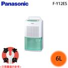 【Panasonic國際】6L 除濕機 F-Y12ES 免運費