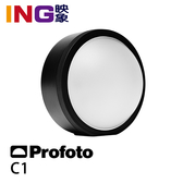 【映象攝影】Profoto C1 智慧型 手機攝影棚燈 901360 手機閃燈 閃光燈 佑晟公司貨