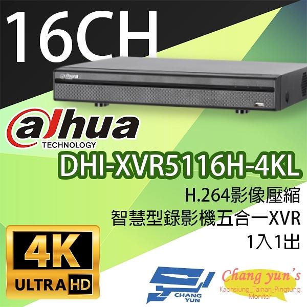 高雄/台南/屏東監視器 DHI-XVR5116H-4KL H.264 16路全方位錄影機五合一XVR 大華dahua