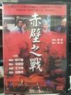 挖寶二手片-P15-126-正版DVD-華語【赤壁之戰】-侯少奎 李雨森(直購價)