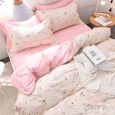 被套 被套床單四件套全棉純棉簡約1.8/1.5米2.0m床上用品4件套雙人【芭蕾朵朵】YTL