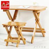 楠竹學習桌折疊課桌兒童學習桌椅套裝可升降學生書桌寫字桌子 千千女鞋igo