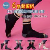 Footer ZH15 厚襪 L號 歐式經典雙色氣墊襪 6雙超值組;除臭襪;蝴蝶魚戶外