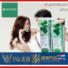 泰國 Dentiste Plus Whi...
